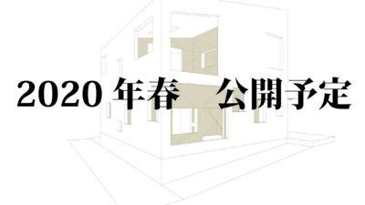 宮の森モデルハウス